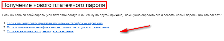 Новый платёжный пароль в Яндекс Деньги