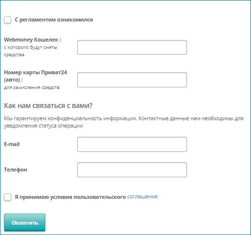 обменка 3 вебмани
