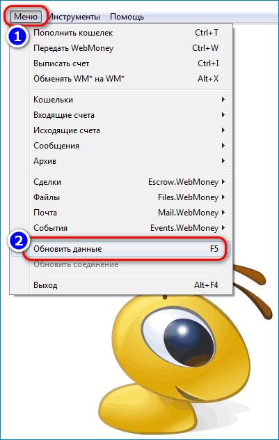 Обновление данных в WebMoney