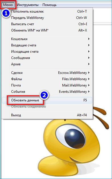 Обновление данных WebMoney