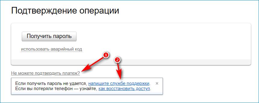 Обращение в службу поддержки Яндекс