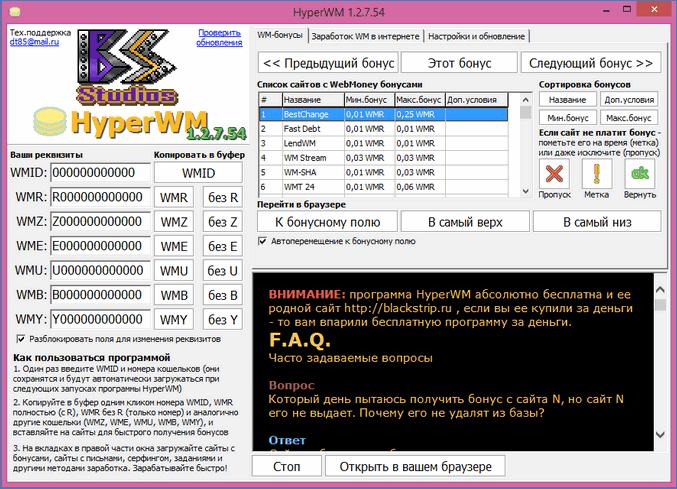 Окно программы HyperWM