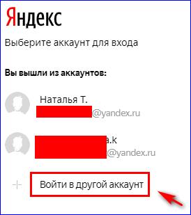 Окно входа в аккаунт Яндекс Деньги