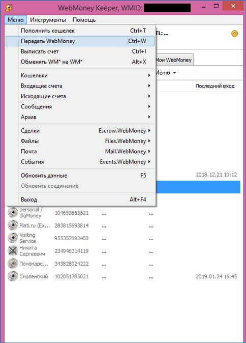 Операция в WebMoney с помощью E-num