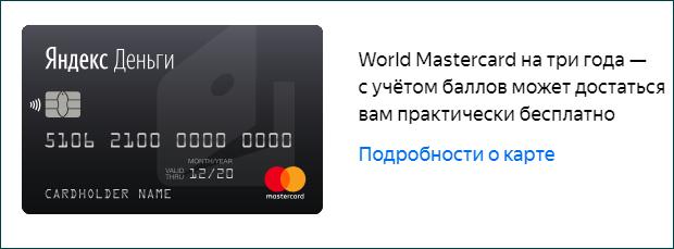 Оплата баллами годового обслуживания карты Яндекс