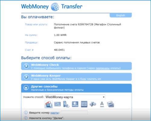 оплата предоплаченной картой вебмани