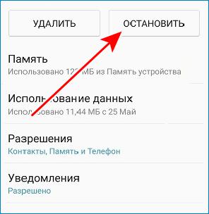 Остановить приложение