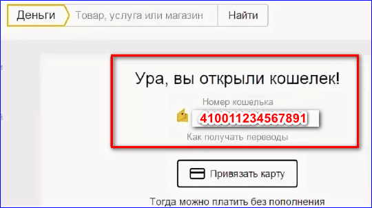 Открытие кошелька Яндекс