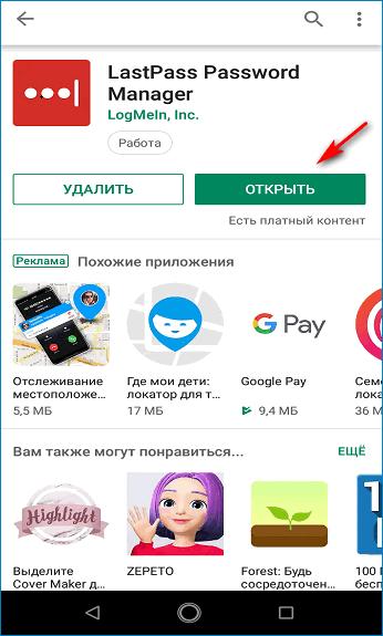 Открытие приложения в Плей Маркете