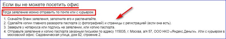 Отправка письма в Яндекс по почте