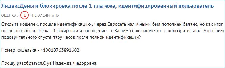 Отрицательные отзывы о блокировке кошелька Яндекс.Деньги
