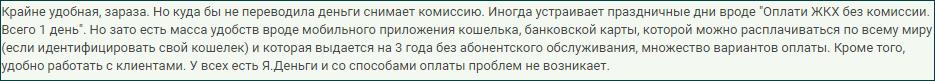 Отрицательные отзывы о комиссиях Яндекс.Деньги