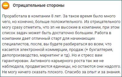 Отрицательные отзывы о работе в Яндекс.Деньги