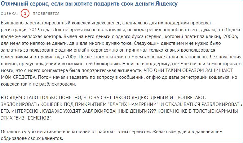 Отрицательные отзывы о списании со счета Яндекс.Деньги