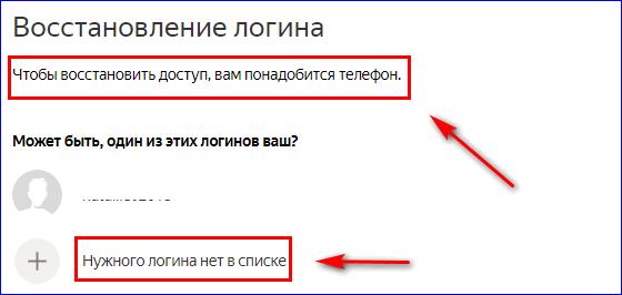 Отсутствие нужного логина в Яндекс Деньги