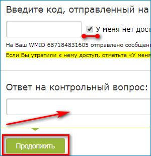 Ответ на контрольный вопрос WebMoney
