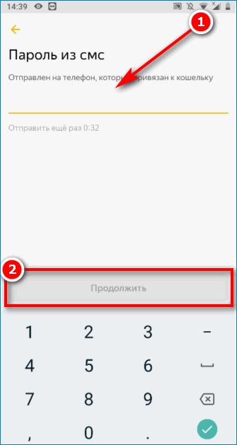 Пароль в приложении Яндекс.Деньги