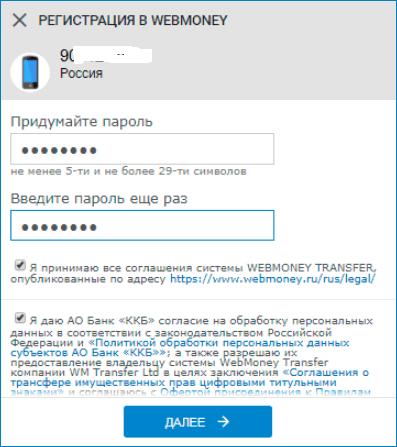 пароль вебмани