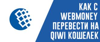 Перевод-на-Qiwi