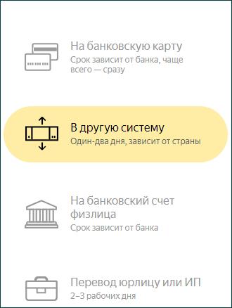 Перевод средств в другую систему с электронного кошелька Яндекс Деньги