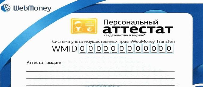 Персональный аттестат WebMoney Transfer