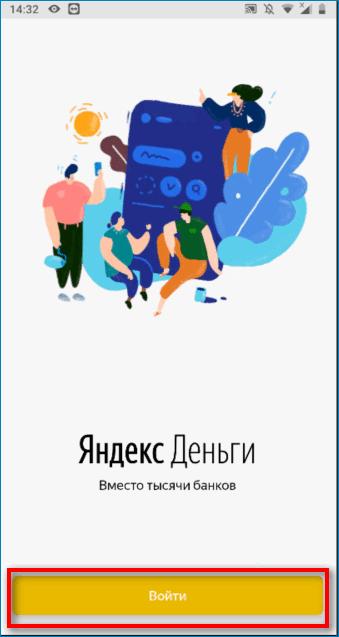 Первый вход в приложение Яндекс.Деньги