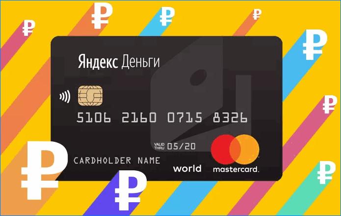 Пластиковая карточка яндекс деньги