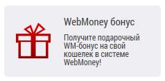 Подарочный бонус WebMoney