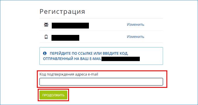 Подтверждение адреса e-mail в E-Num