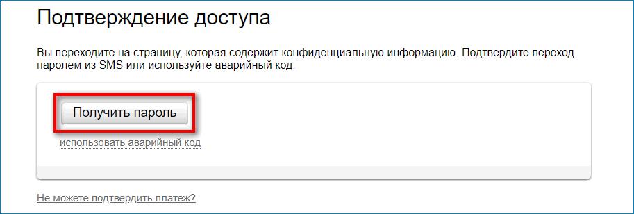 Подтверждение доступа к настрйокам Яндекс.Кошелька