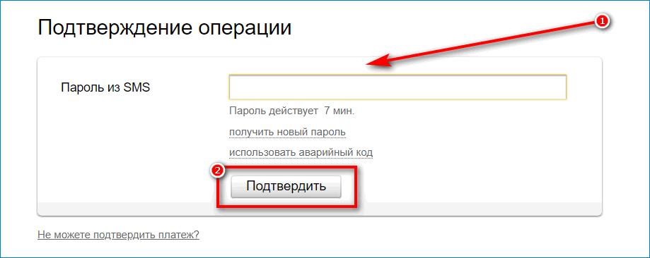 Подтверждение операции в Яндекс.Кошельке