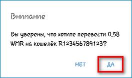 Подтверждение перевода WebMoney