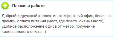 Положительные отзывы о работе в Яндекс.Деньги