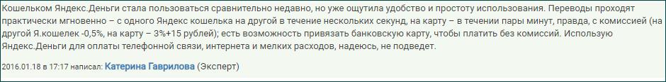 Положительные отзывы о скорости перевода Яндекс.Деньги