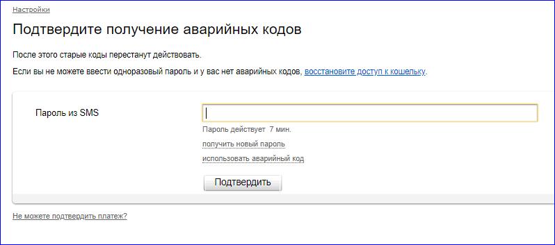 Получение аварийных кодов для подтверждения в Яндекс