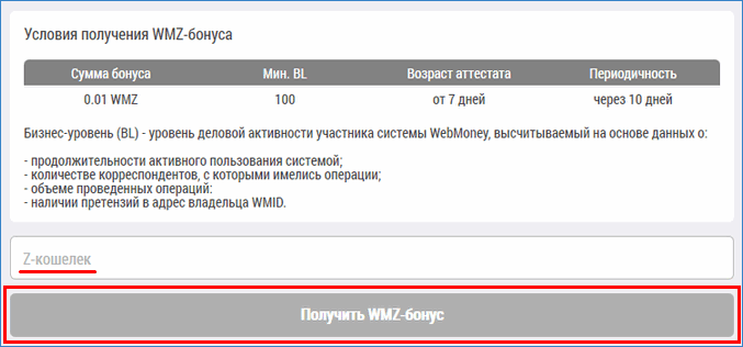 Получить 0-01 WMZ на Вебмани