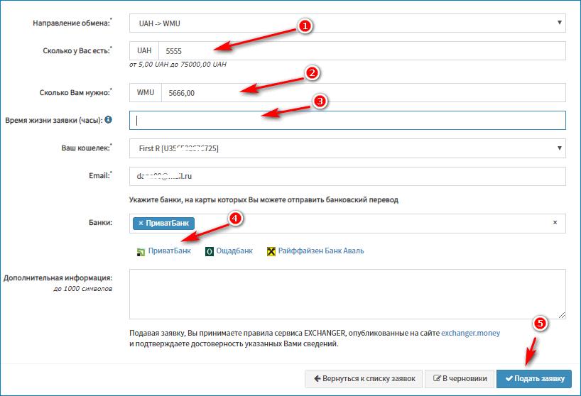 пополнение через обменник вебмани
