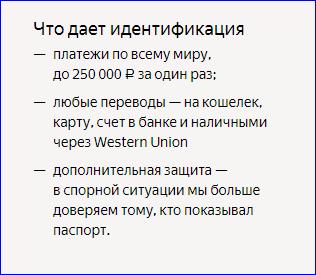 Преимущества идентифицированного кошелька