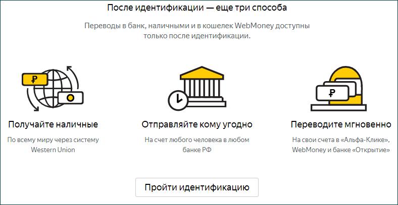 Преимущества процедуру идентификации в Яндекс.Деньги