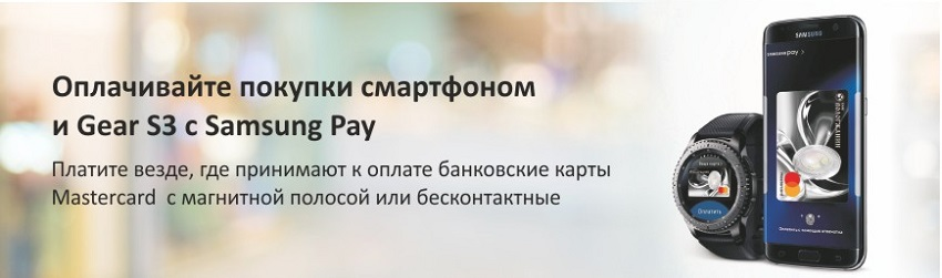 преимущества samsung-pay