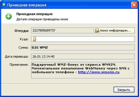 Приход бонуса в Z-кошелек WebMoney