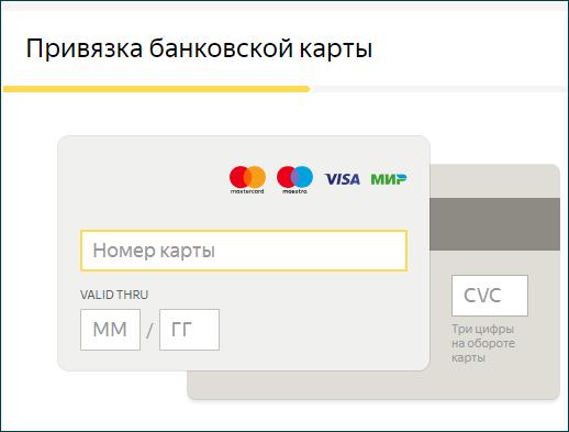 Привязка банковской карты на Яндекс.Деньги