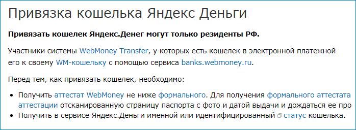 Привязка кошелька WebMoney