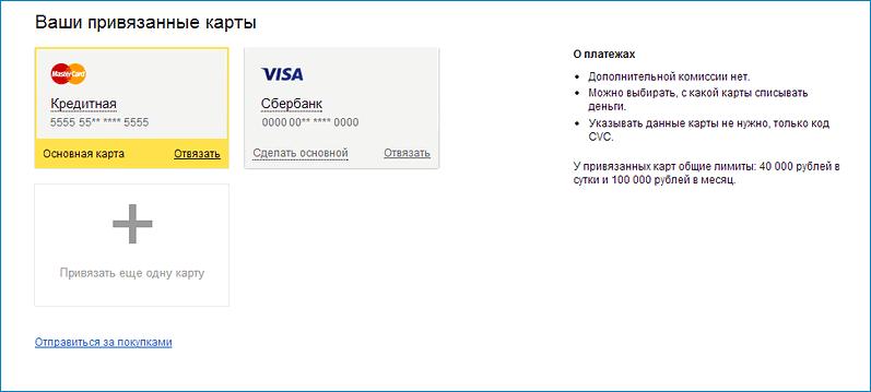 Привязка Яндекс.Деньги к банковской карте