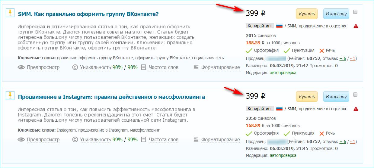 Продажа статей на бирже копирайтинга