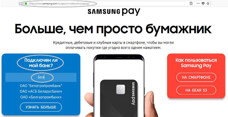 проверить совместимость с samsung pay