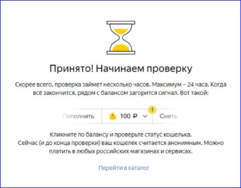 Проверка данных в Яндекс Деньги