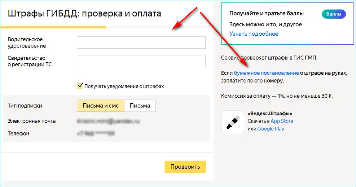 Проверка и оплата штрафа через Яндекс