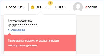 Проверка паспортных данных в Яндекс деньги