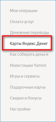 Раздел с картами Яндекс.Деньги
